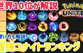 【最新版】最強ユナイト技ランキング&使い方!【ポケモンユナイト】