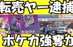 【ゆっくり解説】広島県でポケモンカード〈フュージョンアーツ)を強盗  建設作業員、転売目的か ゆっくり考察【ゆっくりニュース】