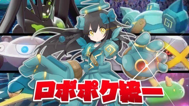 【ポケモン剣盾】ロボットポケモン統一でランクバトル!