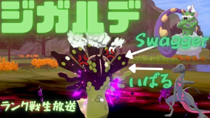 【ジガルデ】元世界チャンピオンのダブルランク戦【ポケモン剣盾】