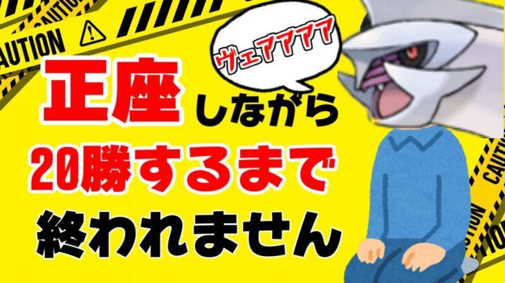 【ポケモン剣盾】パルキアで正座しながら20勝RTA!!!