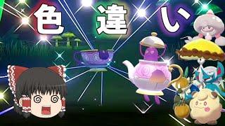 【ポケモン剣盾】大沼ヤバチャの色違い!【ゆっくり実況】