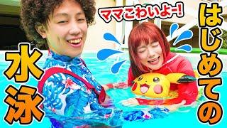泳げないよ〜>< ママと学校のプールで泳ぎの特訓!ポケモンと一緒に水泳の練習しよう!【寸劇】