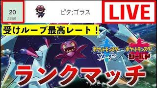【受けループ】レート2100構築でランクマ!レンタル公開中【ポケモン剣盾】