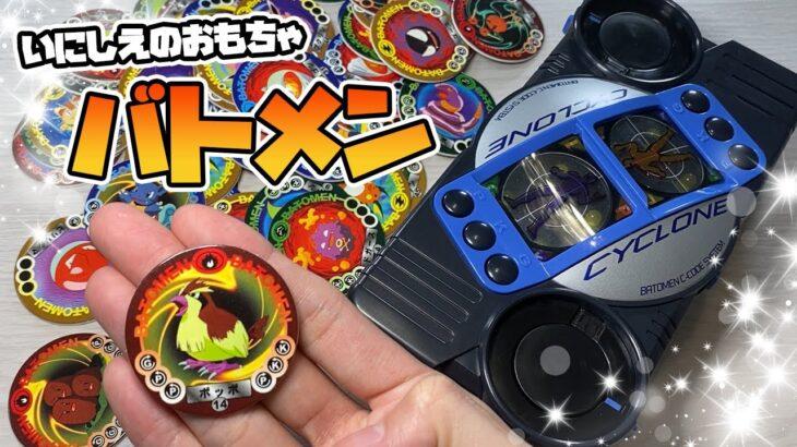 【ポケモン】懐かしのおもちゃ「バトメン」で遊ぼう【本郷奏多の日常】