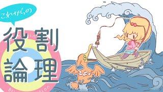 これからの役割論理 ~ホウオウ&ラティオス~【ポケモン剣盾/ゆっくり実況】