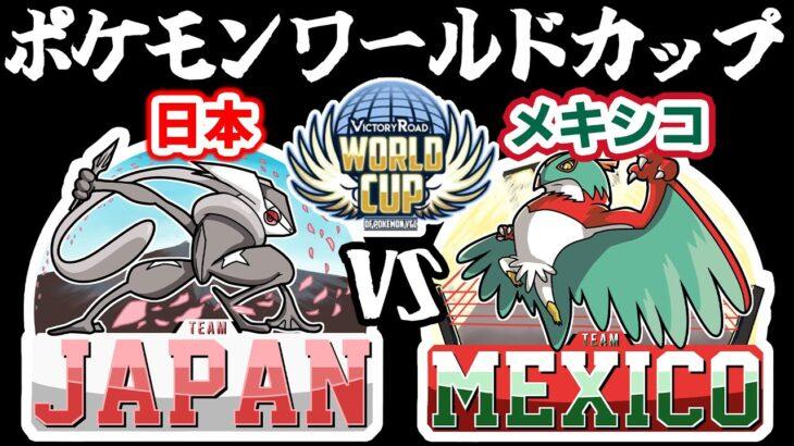 【ポケモンワールドカップ】日本vsメキシコ【ポケモン剣盾/ダブルバトル】