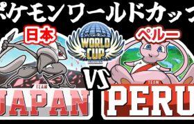 【ポケモンワールドカップ】日本vsペルー【負けたら日本予選敗退確定/現在3勝4敗】