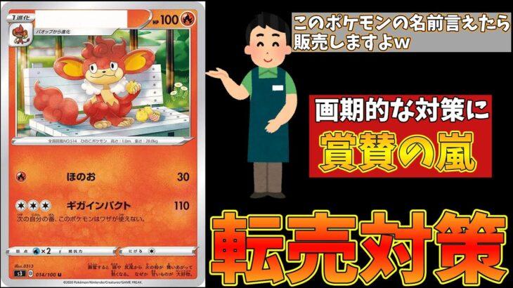 【朗報】店員「ポケモンの名前答えれたら販売します」 ポケモンカードの画期的な転売ヤー対策が話題にww【ポケカ】