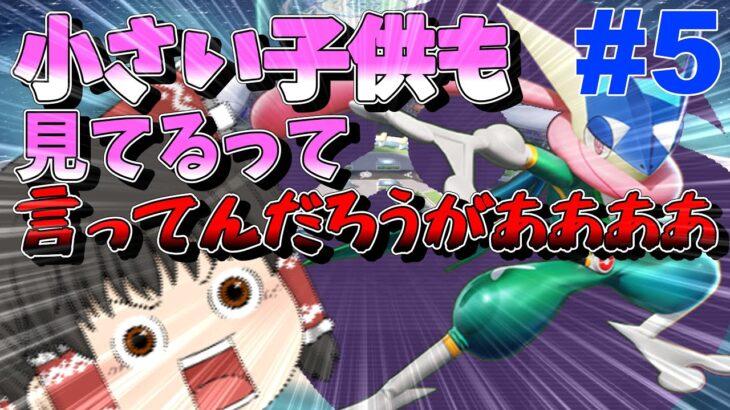 ポケモンゆっくりしナイト#05【ポケモンユナイト】