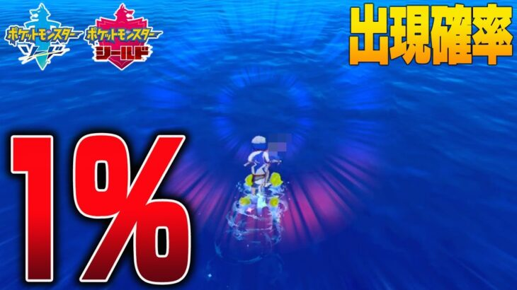 盾の海にしか生息しない確率たった1%で出現する幻のドラゴンポケモンを捕まえます【ポケモン剣盾/ポケモンソードシールド】