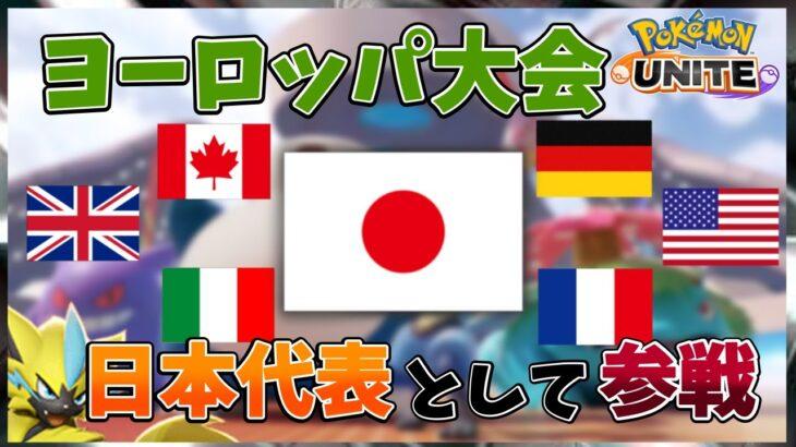 【ポケモンユナイト】ヨーロッパ大会に日本代表として出場します【シーズン1世界1位】