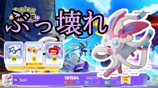 【スマホ版ポケモンユナイト】世界1位中央レーナーのニンフィア TOP GLOBAL  SYLVEONY Pokémon Unite