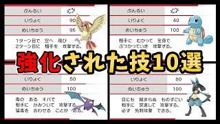 【歴代ポケモン】実は強化されていたポケモンの技10選【ゆっくり解説】