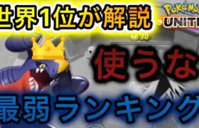 【使うな】最弱キャラ&ポケモンランキング!【ポケモンユナイト】【10月版】