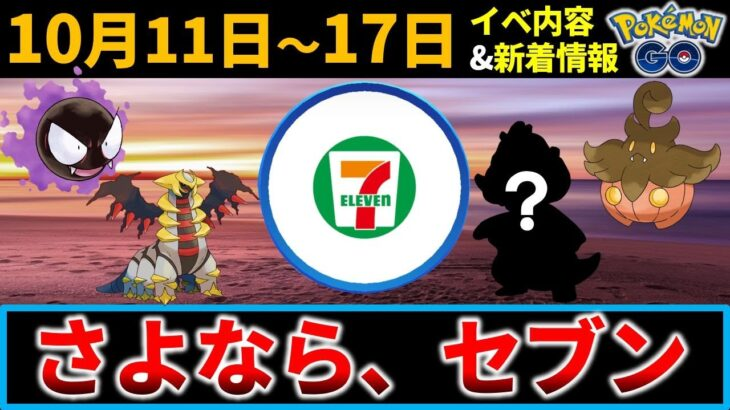 ハロウィンイベントであのポケモンが実装? 10月11日~17日のイベントまとめと新着情報【ポケモンGO】