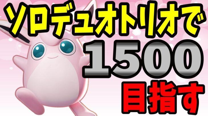 【ポケモンユナイト】(1440~)顔出しランクマ