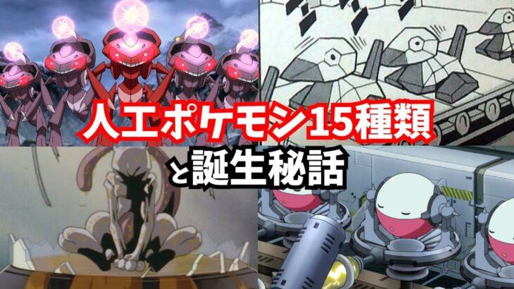 【ゆっくり解説】人工ポケモン15選と裏設定【誕生秘話】
