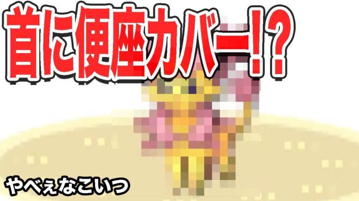 #19【ポケモンエメラルド】首に便座カバー巻いたヤバいポケモン!?