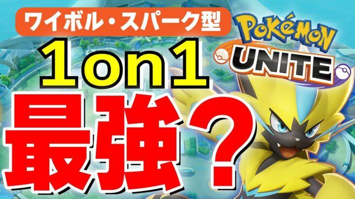 【ポケモンユナイト】1on1最強って聞いたから始めてランクで使用しても無双できる・・・よね?【ゼラオラ】【PokémonUNITE】