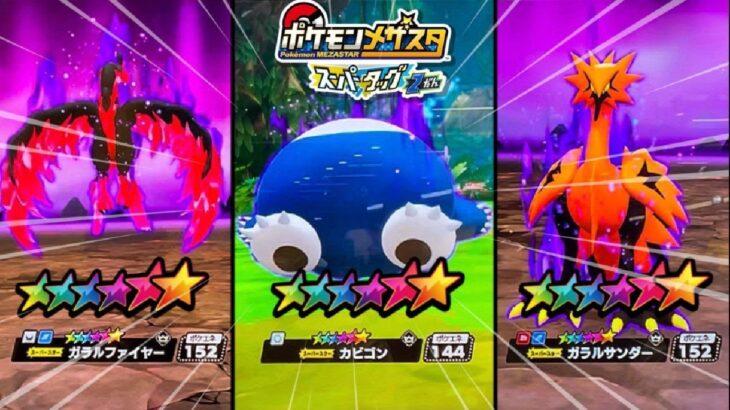 スーパースター祭り!?《スーパータッグ2だん》 果たして何匹ゲットできる?!  ポケモンメザスタ! バトルでゲット! ゲーム実況! Pokemon