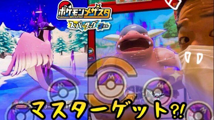 マスターゲット?! 《スーパータッグ2だん》 今回はガルーラにガラルフリーザーが登場でゲットなるか?! ポケモンメザスタ! バトルでゲット! ゲーム実況! Pokemon