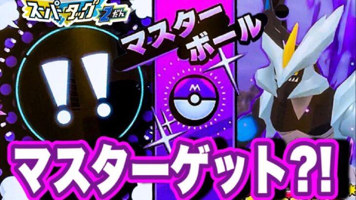 初のマスターゲットとなるか?! 《スーパータッグ2だん》 通常バトルにはブラックキュレムが登場!! ポケモンメザスタ! スペシャルタッグバトル! ゲーム実況! Pokemon