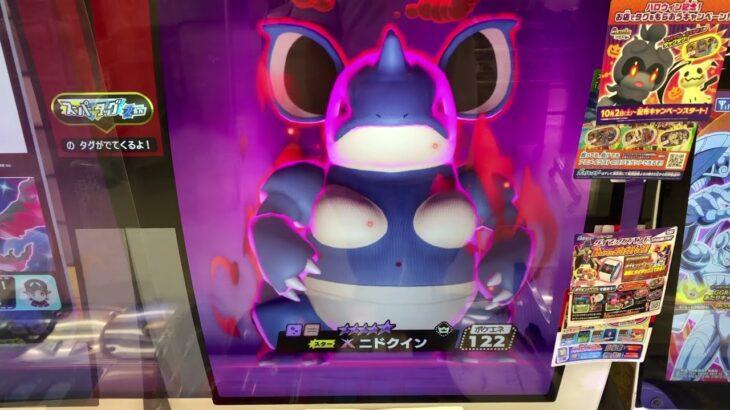 ニドクインのダイマックスバトル!スターポケモン ポケモンメザスタ スーパータッグ2だん ゲーム実況 pokemon mezastar