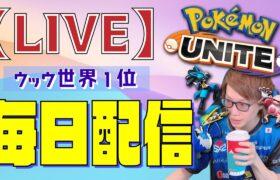 🔴【ポケモンユナイト】ついに来た!!!まさかまさかの「10月」!!!!!!初心者~上級者まで質問どうぞ! 2021/10/1(金)【PokémonUNITE】