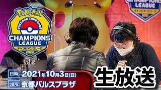 【ポケカ】チャンピオンズリーグ2022京都【ポケモンカード生放送】