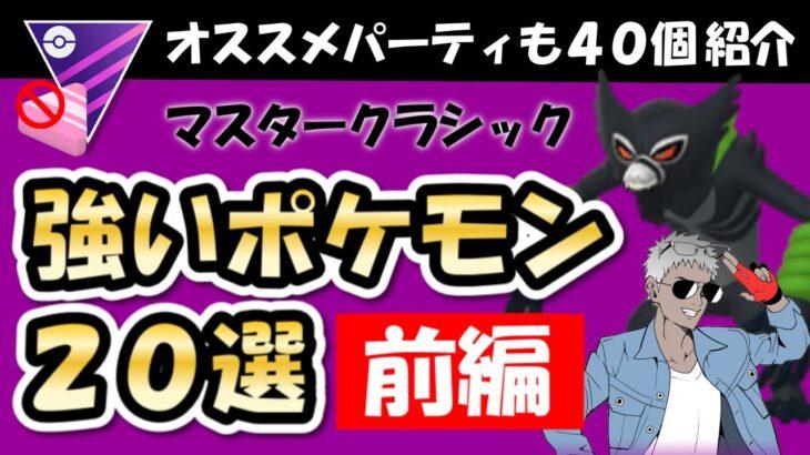 マスタークラシック強いポケモン20選オススメパーティーも40個紹介【前編】ポケモンGOバトルリーグ