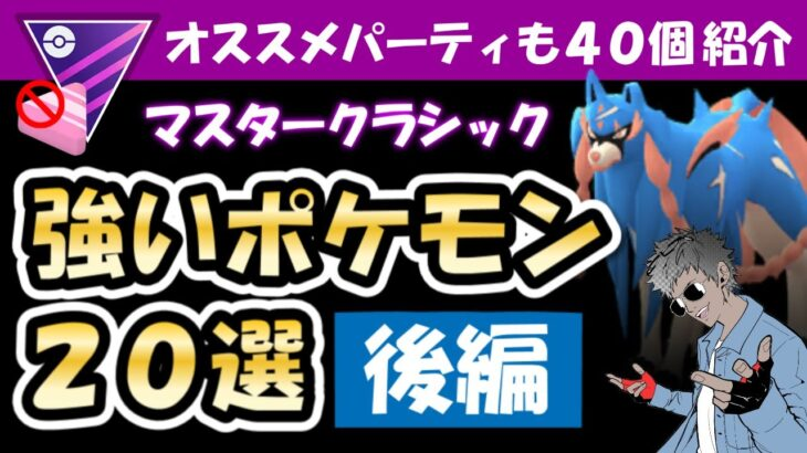 マスタークラシック強いポケモン20選オススメパーティーも40個紹介【後編】ポケモンGOバトルリーグ