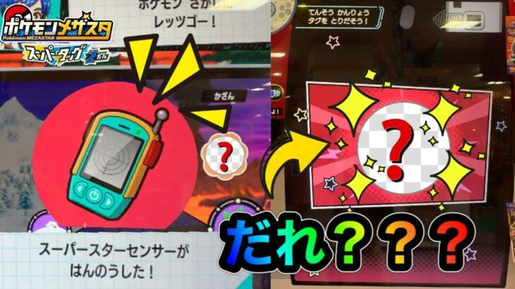 センサー反応きた〜〜!センサーに反応して出てきたポケモンは?!【メザスタスーパータッグ2だん#223】Pokemon Mezasta