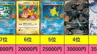 【ポケカ】25周年プロモカード価格ランキング!!【ポケモンカード】