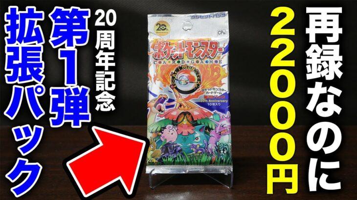 【ポケカ】25周年パックの前に開けたい「ポケットモンスターカードゲーム 拡張パック 20th Anniversary」を開封!【開封動画】