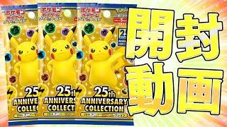 【ポケカ】大待望のポケカ25周年記念パックを開封していくぜぇえ!!【25th アニバーサリーコレクション】