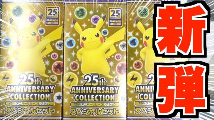 ポケモンカード25周年スペシャルセットを3箱開封していく【ポケモンカード25th anniversary collection】