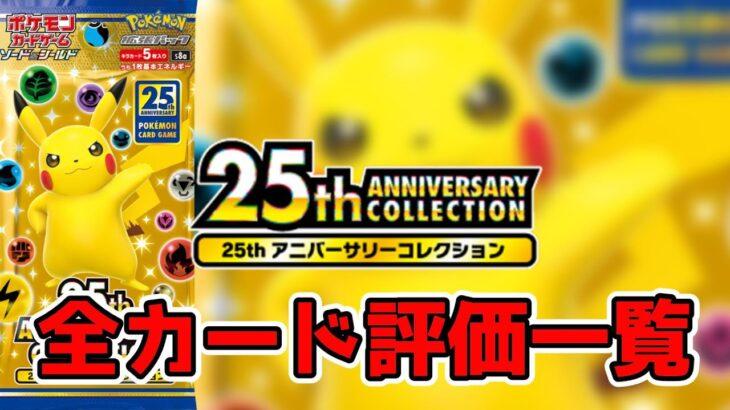 【ポケカ】25thアニバーサリーコレクション 全カードリスト評価一覧【ポケモンカード】
