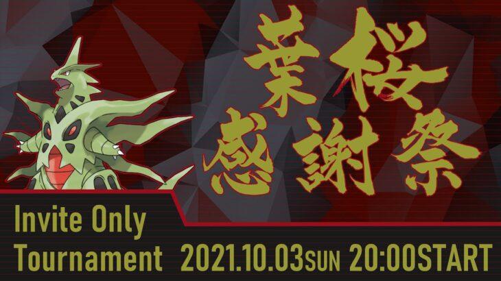 【ポケモン剣盾】第4回葉桜感謝祭