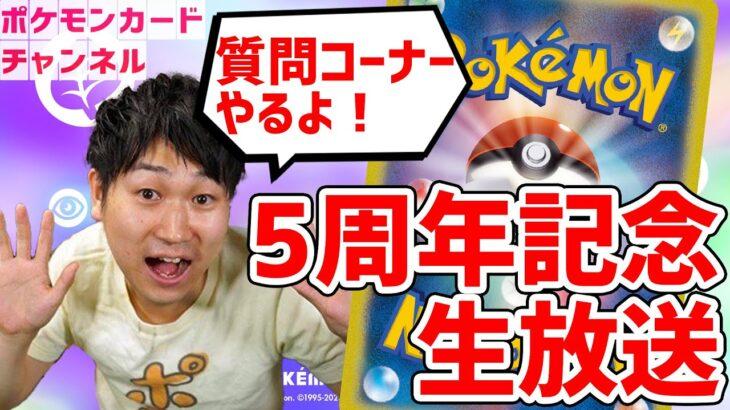 【祝】ポケカチャンネル5周年記念生放送!思い出振り返りや質問コーナーも!【ポケモンカード】