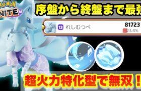 【ポケモンユナイト】吹雪+雪雪崩のアローラキュウコンが強い!ホロウェア5000円するけど美しい。【解説】【tier】【ホロウェア】