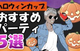 ハロウィンカップオススメパーティ5選【ポケモンGOバトルリーグ】