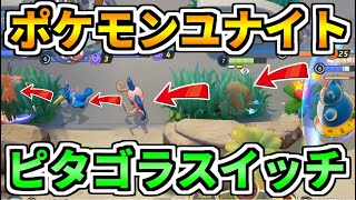 【ポケモンユナイト】ピタゴラスイッチみたいに5人の技を繋いで相手のポケモンを倒したい!!【Pokémon UNITE】