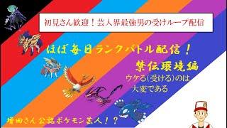 【初見さん・コメント・登録歓迎】増田さん公認!?ポケモン芸人がランクバトル6【ポケモン剣盾】