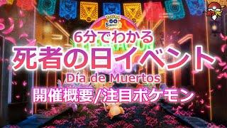 6分でわかる!死者の日イベント|アローラガラガラ・デスマス、注目ポケモンはヤミラミ【ポケモンGO】