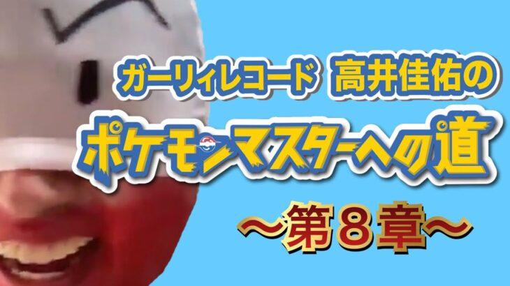 高井佳佑のポケモンマスターへの道 〜第8章〜
