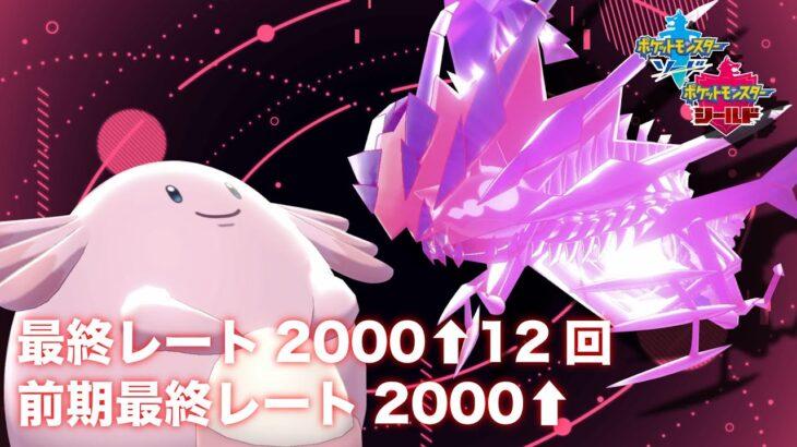 【〜84位】最終レート2000『重力ラキダイナ』で2桁まで ランクバトル配信 ポケモン剣盾 ポケットモンスター ソード シールド