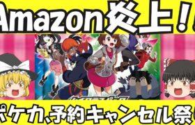 【ゆっくり解説】Amazon 一方的なポケモンカード予約キャンセルで炎上 人的ミスが原因か ゆっくり考察【ゆっくりニュース】