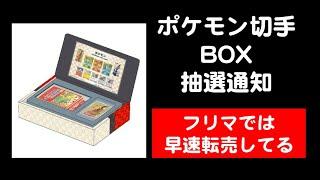 ポケモン切手BOXの抽選結果のはがきが届きました!みなさんは当選されましたか?