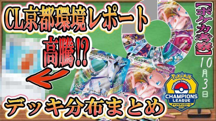 【ポケカ考察】CL京都デッキ分布まとめ&時期環境考察!次はこのカードを入れたミュウVMAXが流行る⁉「ポケカ」「ポケモンカード」「フュージョンアーツ」「新カード」「デッキリスト」